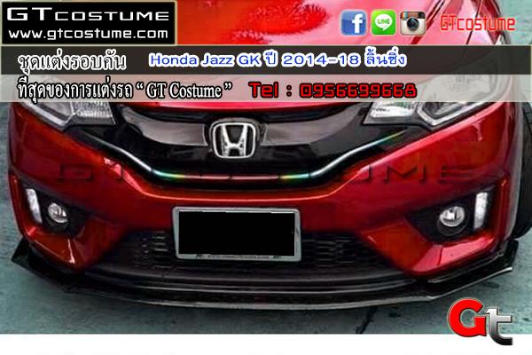แต่งรถ Honda Jazz GK 2014-2018 ชุดแต่ง ลิ้นซิ่ง