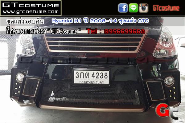 แต่งรถ HYUNDAI H1 ปี 2008-2014 ชุดแต่ง GTO