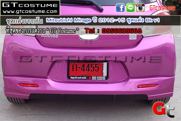 แต่งรถ MITSUBISHI Mirage ปี 2012-2015 ชุดแต่ง Bk V1