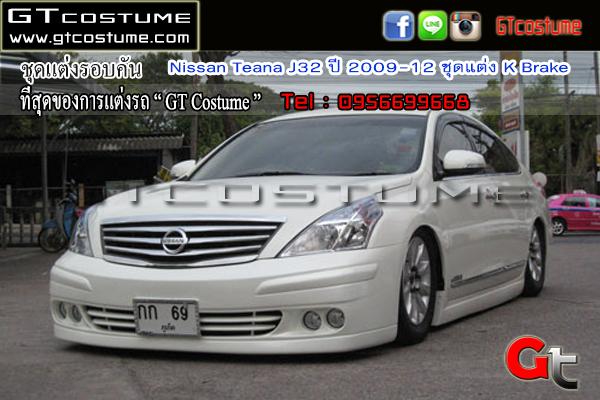 แต่งรถ NISSAN Teana J32 2009-2012 ชุดแต่ง K Brake