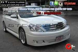 ชุดแต่งรอบคัน Nissan Teana J32 ปี 2009-12 ชุดแต่ง VIP DAD 1