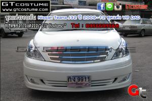 ชุดแต่งรอบคัน Nissan Teana J32 ปี 2009-12 ชุดแต่ง VIP DAD 2