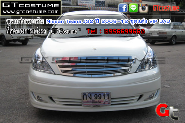แต่งรถ NISSAN Teana J32 2009-2012 ชุดแต่ง VIP DAD