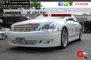 ชุดแต่งรอบคัน Nissan Teana J32 ปี 2009-12 ชุดแต่ง VIP DAD 3
