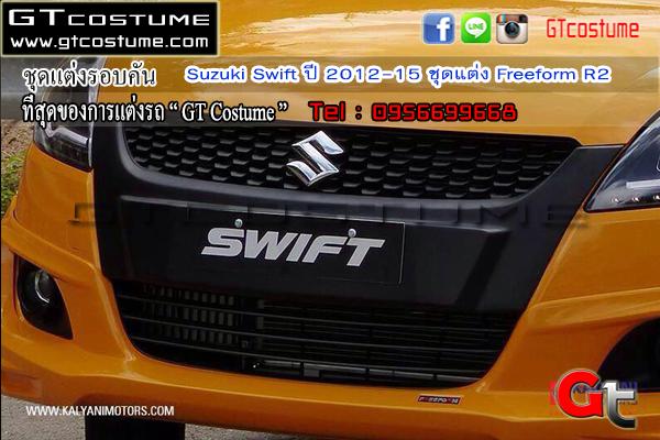 แต่งรถ SUZUKI Swift ปี 2012-2015 ชุดแต่ง Freeform R2