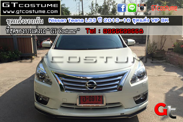 แต่งรถ NISSAN Teana L33 ปี 2013-2016 ชุดแต่ง VIP BK
