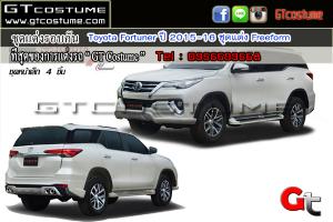 ชุดแต่งรอบคัน Toyota Fortuner ปี 2015-16 ชุดแต่ง Freeform 1