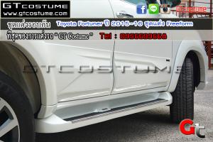 ชุดแต่งรอบคัน Toyota Fortuner ปี 2015-16 ชุดแต่ง Freeform 10