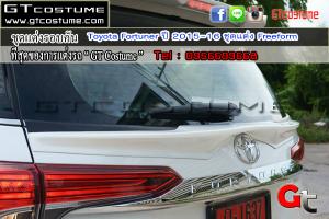 ชุดแต่งรอบคัน Toyota Fortuner ปี 2015-16 ชุดแต่ง Freeform 11