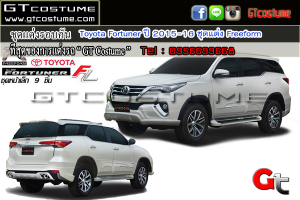 ชุดแต่งรอบคัน Toyota Fortuner ปี 2015-16 ชุดแต่ง Freeform 2
