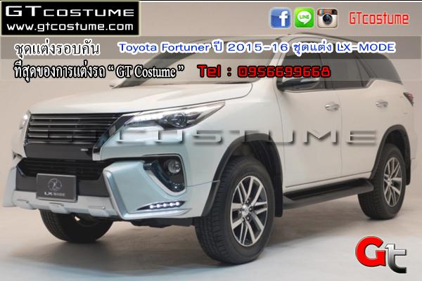 ชุดแต่งรอบคัน Toyota Fortuner ปี 2015-16 ชุดแต่ง LX-MODE 1