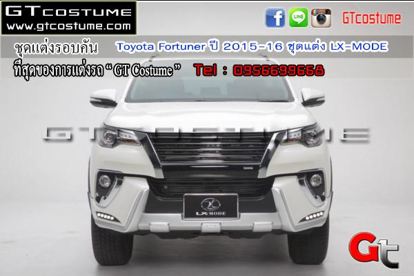 ชุดแต่งรอบคัน Toyota Fortuner ปี 2015-16 ชุดแต่ง LX-MODE 2