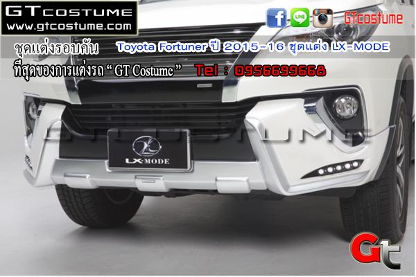ชุดแต่งรอบคัน Toyota Fortuner ปี 2015-16 ชุดแต่ง LX-MODE 4