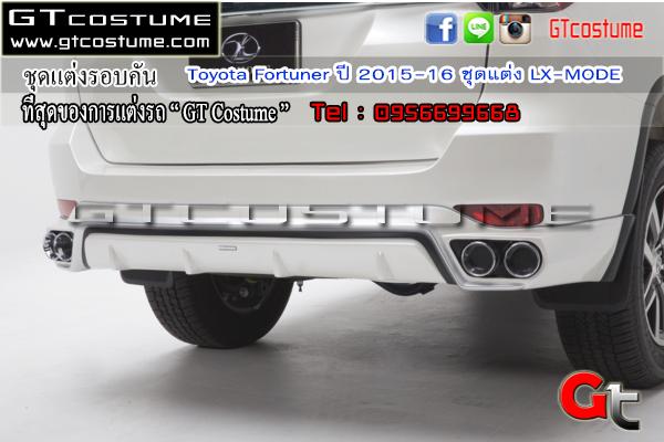ชุดแต่งรอบคัน Toyota Fortuner ปี 2015-16 ชุดแต่ง LX-MODE 5