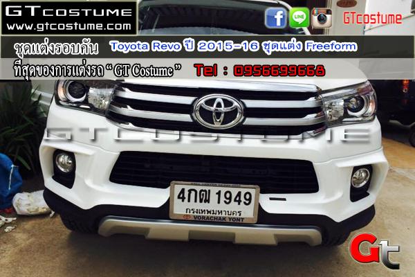 แต่งรถ TOYOTA Hilux Revo ปี 2015-2016 ชุดแต่ง Freeform