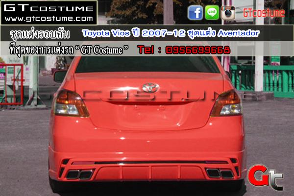 แต่งรถ TOYOTA Vios ปี 2007-2012 ชุดแต่ง Aventador
