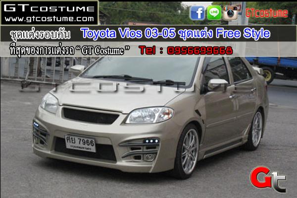แต่งรถ TOYOTA Vios 2003-2005 ชุดแต่ง Free Style