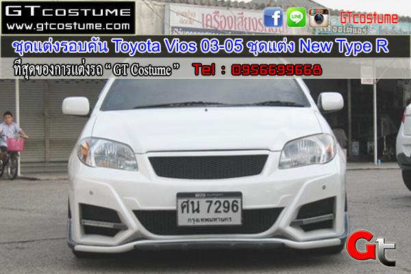 ชุดแต่งรอบคัน TOYOTA Vios 2003-05 ชุดแต่ง New Type R
