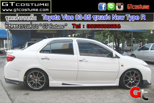 แต่งรถ TOYOTA Vios 2003-2005 ชุดแต่ง New Type R