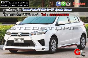ชุดแต่งรอบคัน Toyota Yaris ปี 2013-17 ชุดแต่ง Strom 1