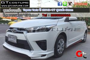 ชุดแต่งรอบคัน Toyota Yaris ปี 2013-17 ชุดแต่ง Strom 2