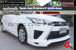 ชุดแต่งรอบคัน Toyota Yaris ปี 2013-17 ชุดแต่ง Strom 3