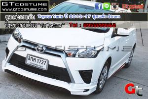 ชุดแต่งรอบคัน Toyota Yaris ปี 2013-17 ชุดแต่ง Strom 4