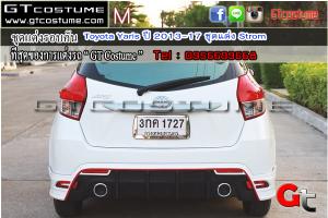 ชุดแต่งรอบคัน Toyota Yaris ปี 2013-17 ชุดแต่ง Strom 6