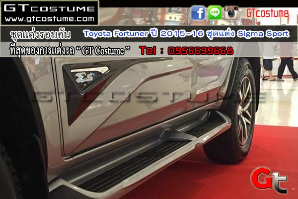 แต่งรถ TOYOTA Fortuner ปี 2015-2016 ชุดแต่ง Sigma Sport