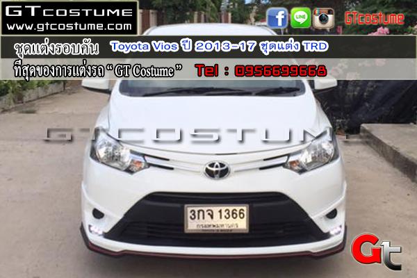 แต่งรถ TOYOTA Vios ปี 2013-2017 ชุดแต่ง TRD