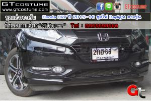 ชุดไฟ Honda HRV ปี 2015-16 ชุดไฟ Daylight 1
