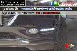 ชุดไฟ Honda HRV ปี 2015-16 ชุดไฟ Daylight 2