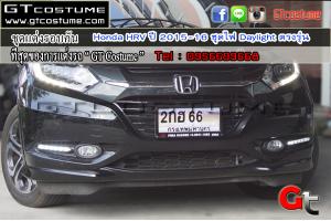 ชุดไฟ Honda HRV ปี 2015-16 ชุดไฟ Daylight 3