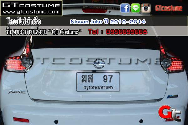 แต่งรถ Nissan Juke 2010-2014 โคมไฟท้ายแต่ง V1