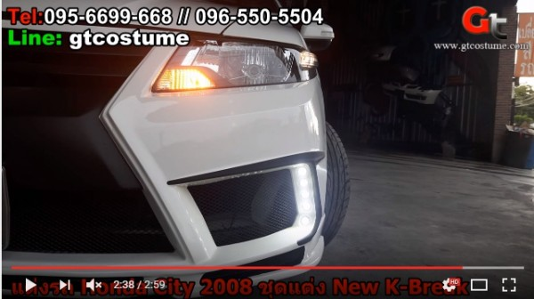 แต่งรถ HONDA City 2008-2012 ชุดแต่ง New K Brake
