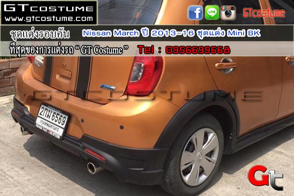 ชุดแต่งรอบคัน Nissan March ปี 2013-16 ชุดแต่ง Mini BK 1