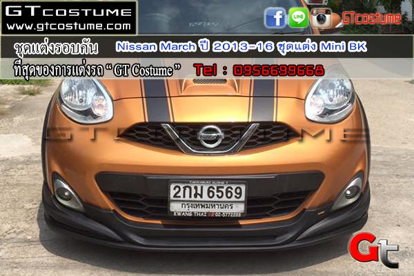 ชุดแต่งรอบคัน Nissan March ปี 2013-16 ชุดแต่ง Mini BK 3