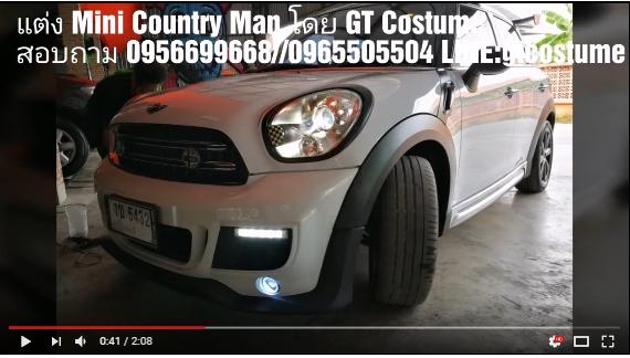 แต่งรถ MINI Country Man ปี 2010-16 ชุดแต่ง R60