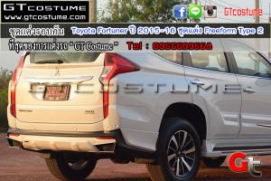 Toyota Fortuner ปี 2015-16 ชุดแต่ง Freeform Type 2 1