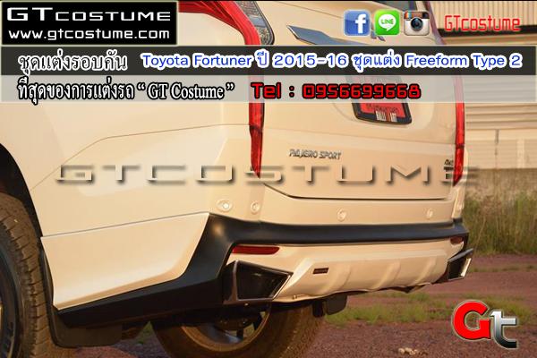 แต่งรถ TOYOTA Fortuner ปี 2015-2016 ชุดแต่ง Freeform