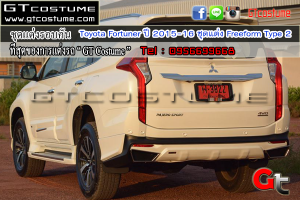 Toyota Fortuner ปี 2015-16 ชุดแต่ง Freeform Type 2 3