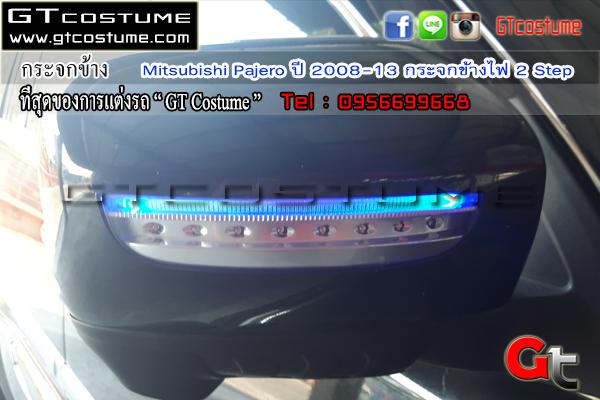 แต่งรถ Mitsubishi Pajero ปี 2008-2013 กระจกข้างไฟ 2 Step
