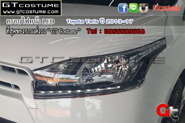 แต่งรถ Toyota Yaris ปี 2013-2017 ครอบไฟหน้า LED