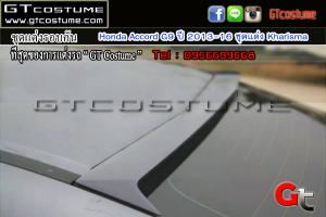 ชุดแต่งรอบคัน Honda Accord G9 ปี 2013-16 ชุดแต่ง Kharisma 4