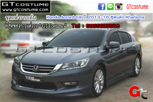 ชุดแต่งรอบคัน Honda Accord G9 ปี 2013-16 ชุดแต่ง Kharisma 5