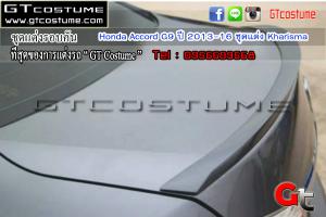 ชุดแต่งรอบคัน Honda Accord G9 ปี 2013-16 ชุดแต่ง Kharisma 7