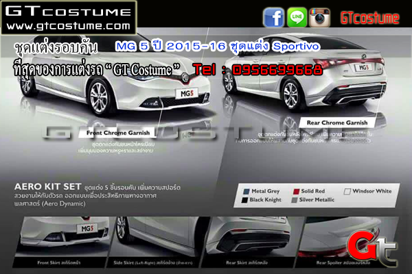 แต่งรถ MG 5 ปี 2015-2016 ชุดแต่ง Sportivo