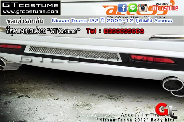 แต่งรถ NISSAN Teana J32 ปี 2009-2012 ชุดแต่ง Access
