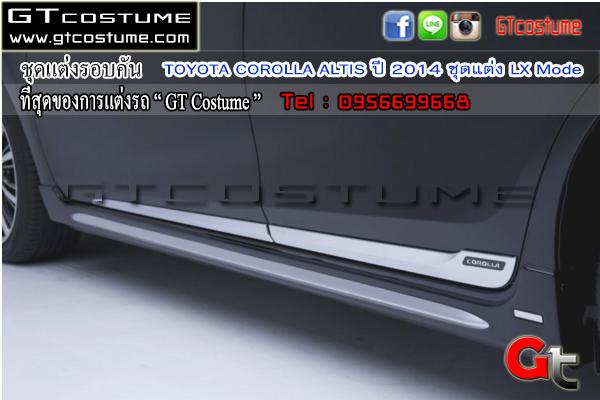 แต่งรถ TOYOTA COROLLA ALTIS 2014 ชุดแต่ง LX Mode