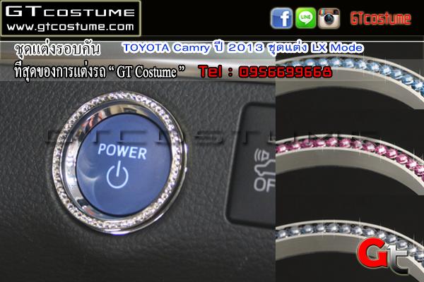 แต่งรถ TOYOTA Camry ปี 2013 ชุดแต่ง LX Mode